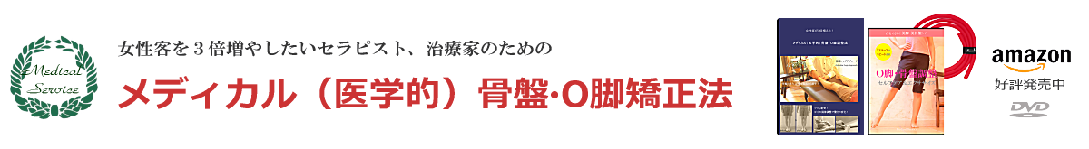 7日でO脚矯正・骨盤矯正・が習得できる!東京・自由が丘にある小さな骨盤・O脚矯正法学校・スクール