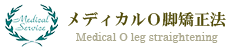 O脚矯正 セミナー,スクール|東京、埼玉|メディカル(医学的)O脚矯正法