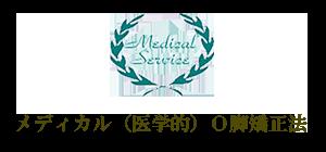 O脚矯正 セミナー,スクール 東京、埼玉 メディカル・サービス ジャパン
